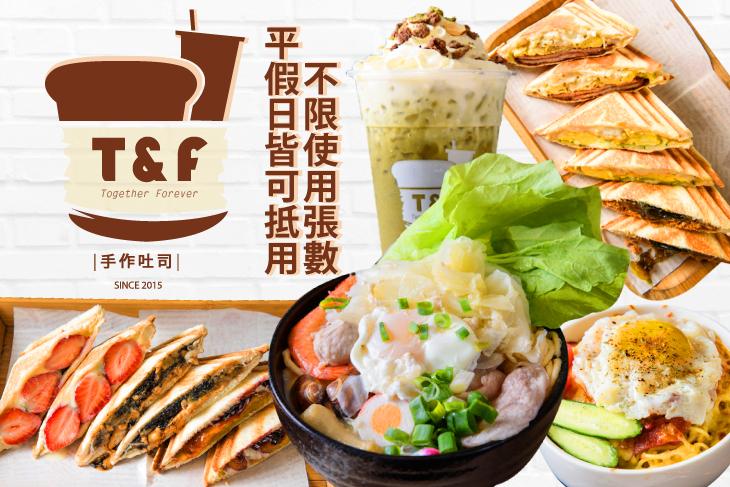 【台南】T&F手作吐司 #GOMAJI吃喝玩樂券#電子票券#美食餐飲