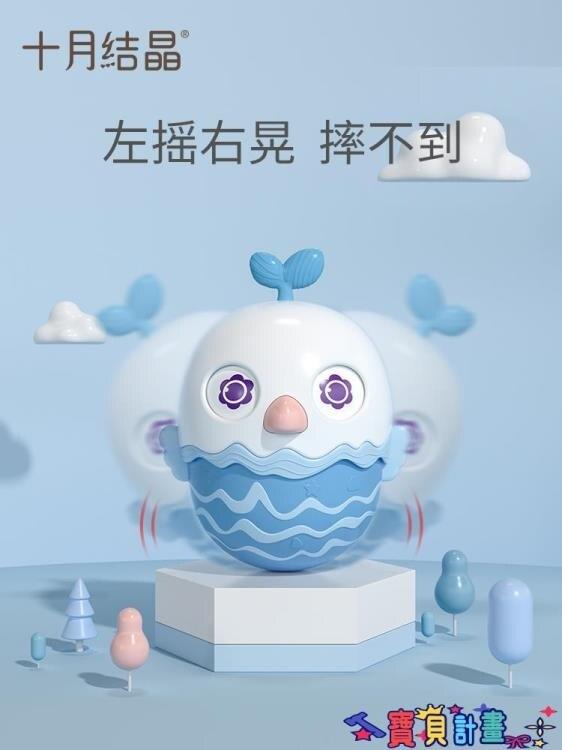 不倒翁玩具 十月結晶不倒翁玩具寶寶大號3-6-9個月小孩兒童早教0-1歲嬰兒益智