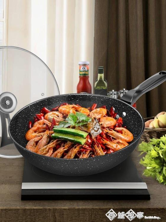 浩諾麥飯石炒鍋不粘鍋家用無油煙燃氣灶電磁爐適用多功能炒菜鍋具