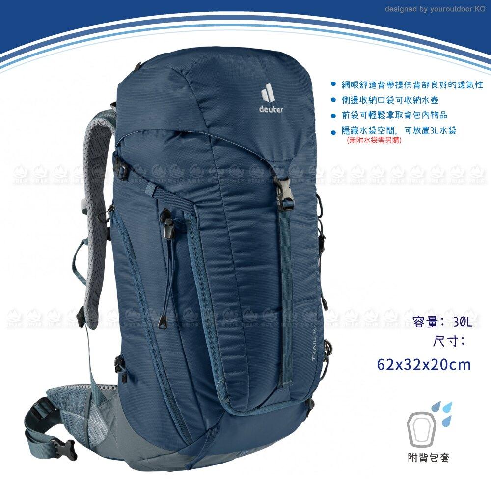 【Deuter 德國 TRAIL 30L 輕量拔熱透氣背包《深藍》】3440521/雙肩後背包/登山包/戶外旅遊
