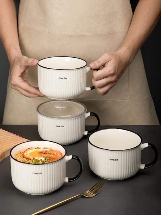 便當盒 陶瓷泡面碗帶蓋學生宿舍用打飯盒泡面杯帶手柄便當盒食堂飯碗單個 果果輕時尚