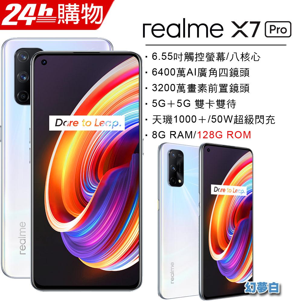 realme X7 Pro (8+128) 白