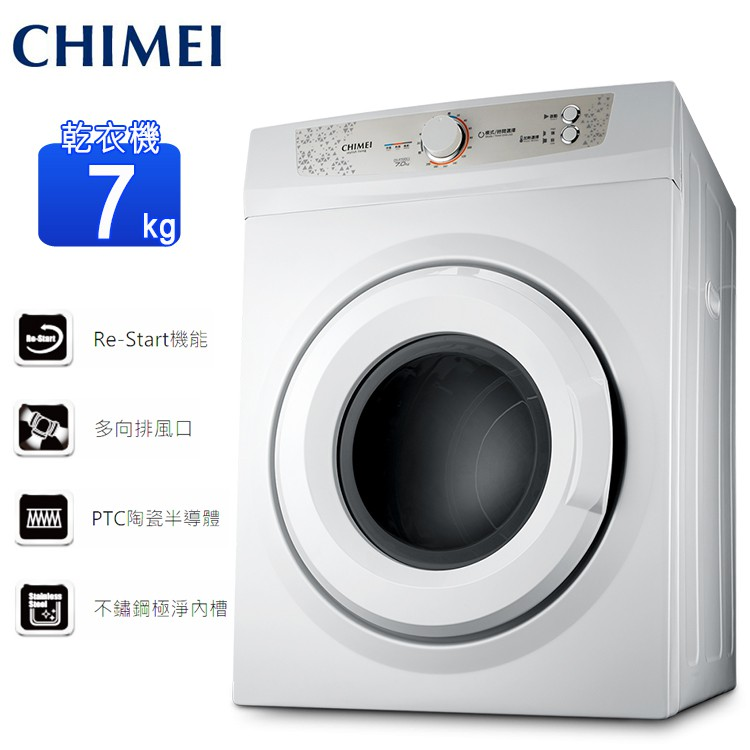 CHIMEI奇美 7KG好心晴乾衣機 DS-P70DC1~含拆箱定位