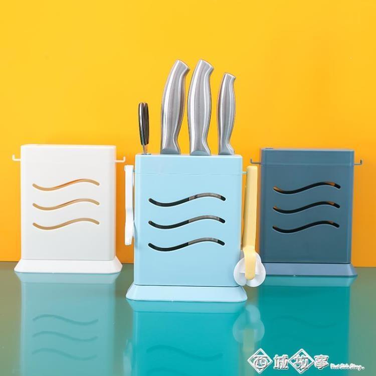 廚房刀架家用瀝水刀具收納架 塑料刀座置物架菜刀架插刀架
