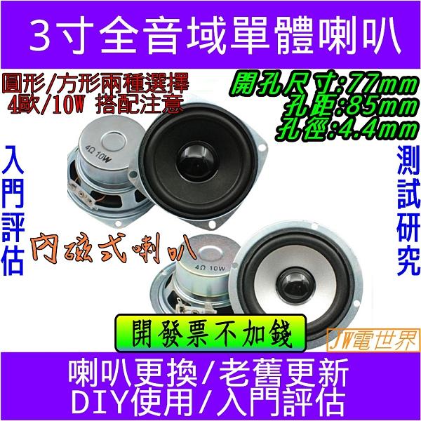 入門 3寸全音域喇叭 單體喇叭 全頻喇叭4歐10W [電世界33-1] 方形(一個)