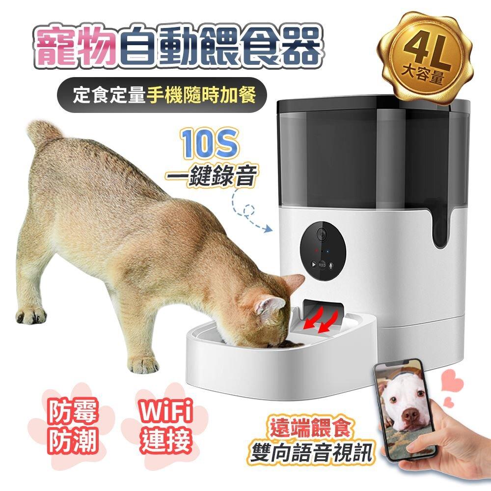 【FJ】高清遠端觀看寵物自動餵食器PW3(連接WIFI可觀看)