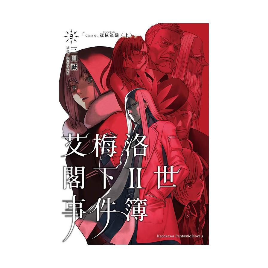 艾梅洛閣下II世事件簿(8)case.冠位決議 (上)(TYPE-MOON三田誠K.K.坂本みねぢ)