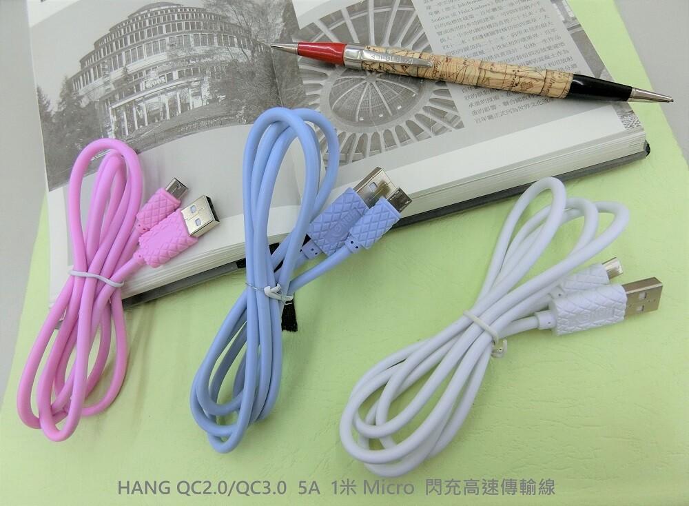 hang r8 cable qc3.0 / 5a micro / 2米 閃充高速傳輸充電線 (黑色