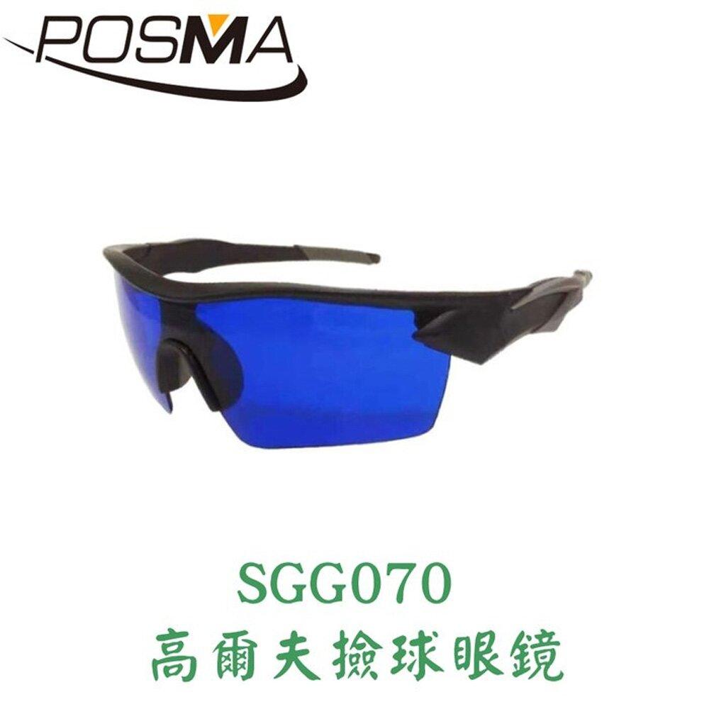 POSMA 高爾夫撿球眼鏡 SGG070