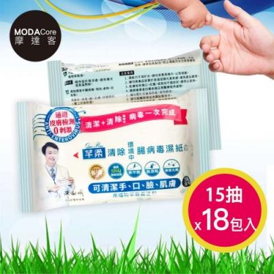 摩達客-芊柔清除腸病毒濕紙巾(15抽隨身包*18包入)