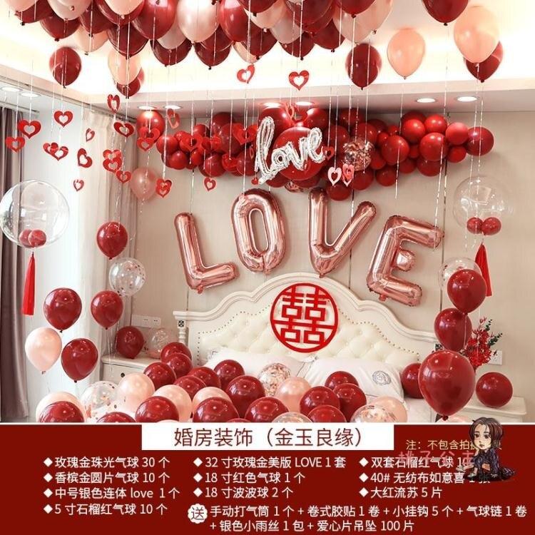 裝飾氣球 結婚用品大全婚禮婚房布置婚慶裝飾創意浪漫男方新房場景氣球套裝【全館免運 限時下殺】