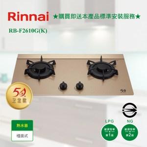 【林內】RB-F2610G(K)雙口蓮花金色玻璃檯面爐_天然瓦斯