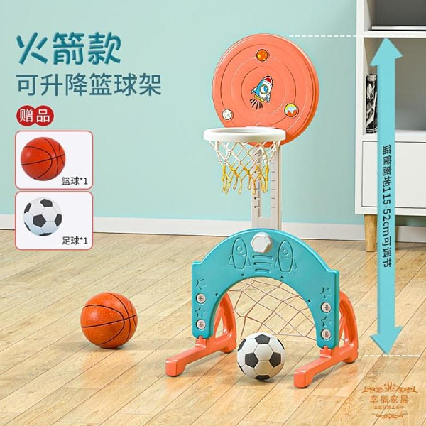 兒童籃球架 室內可升降兒童1-2-3-6周歲玩具禮物家用掛式投籃框架T