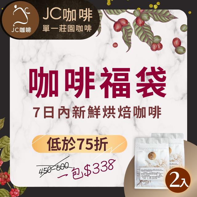 【超值驚喜福袋】莊園咖啡(咖啡豆半磅)x2包入 ★一包豆只要$338-隨機出貨 ★再送-莊園濾掛2入