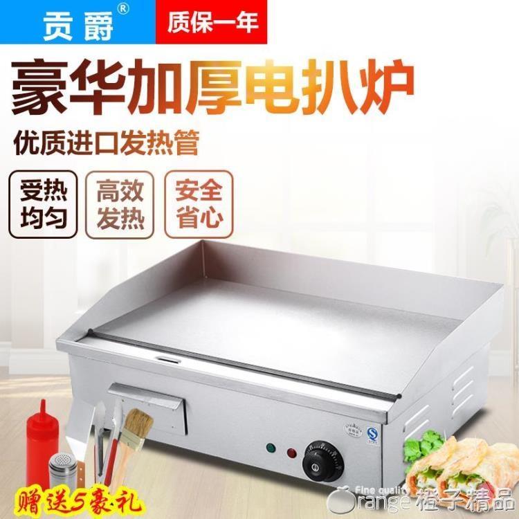 貢爵電扒爐煤氣手抓餅機器燃氣鐵板燒設備煎魷魚烤串炒飯面商用