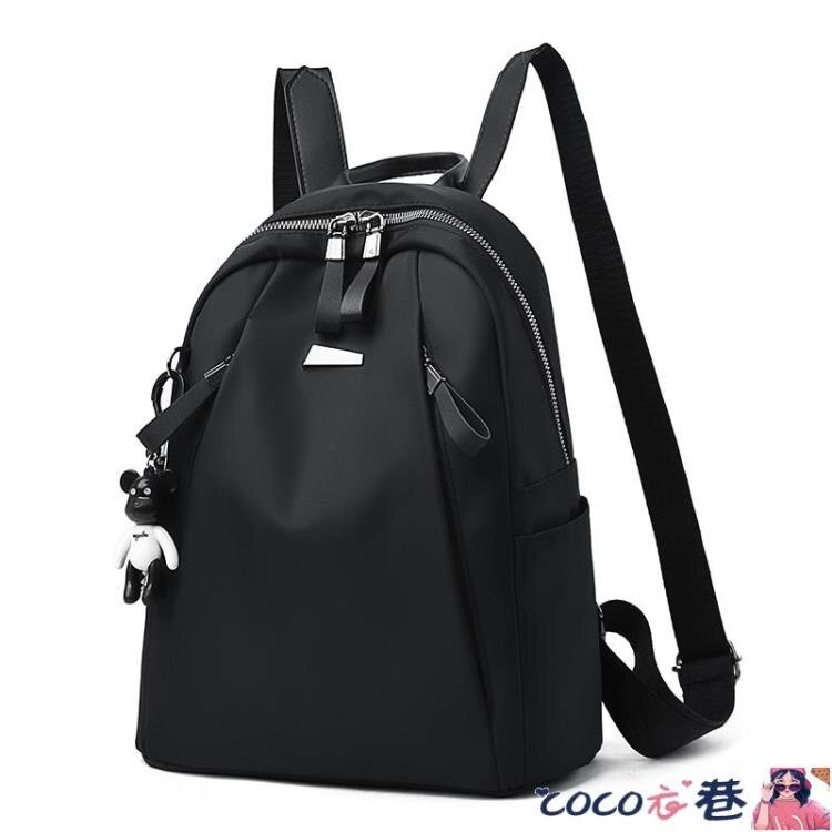 牛津布包 牛津布後背包女新款韓版時尚百搭書包休閒旅行包包帆布小背包