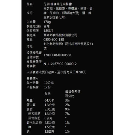 【芝初】楓糖芝麻麵包醬170G