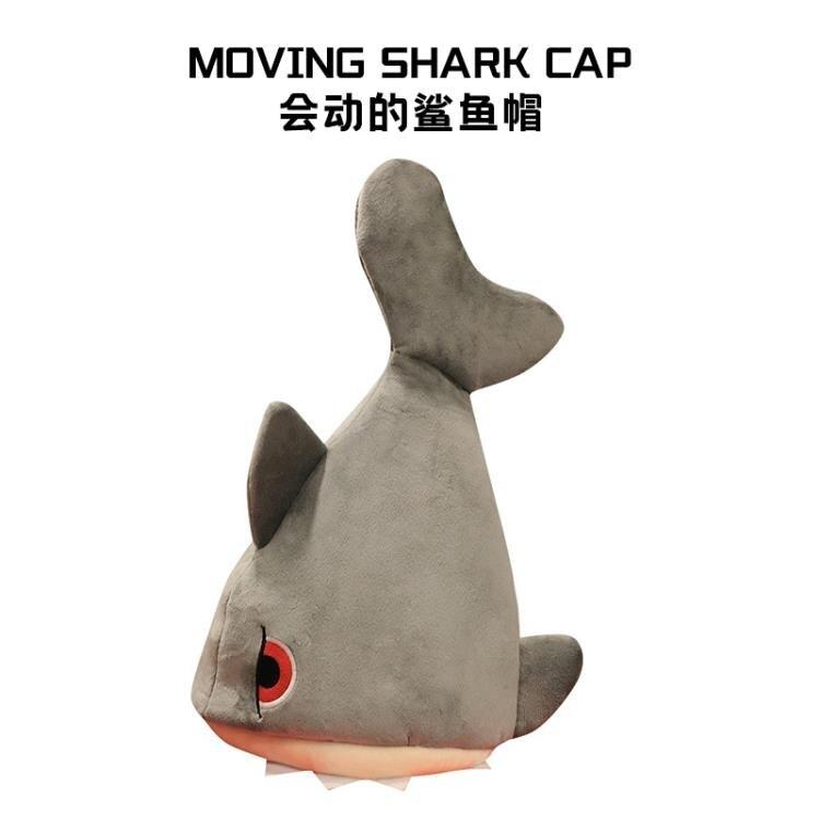 搞怪帽子 會動的鯊魚帽子沙雕快樂生日禮物兒童卡通頭套可愛搞怪小玩意
