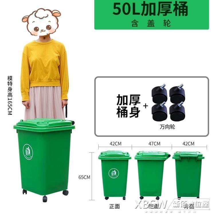 戶外垃圾桶50L工業分類室外公司樓道商用大型環衛垃圾箱掛車萬向輪