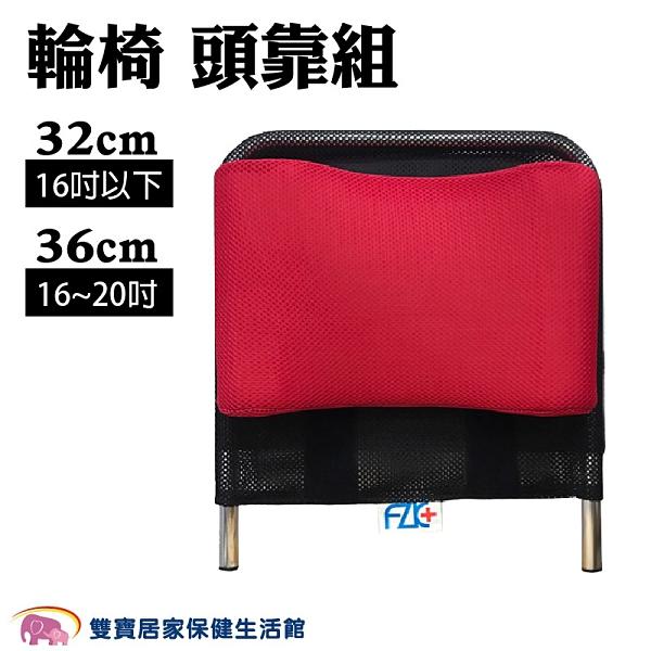 輪椅頭靠組 可調角度 16~20吋通用 紅色