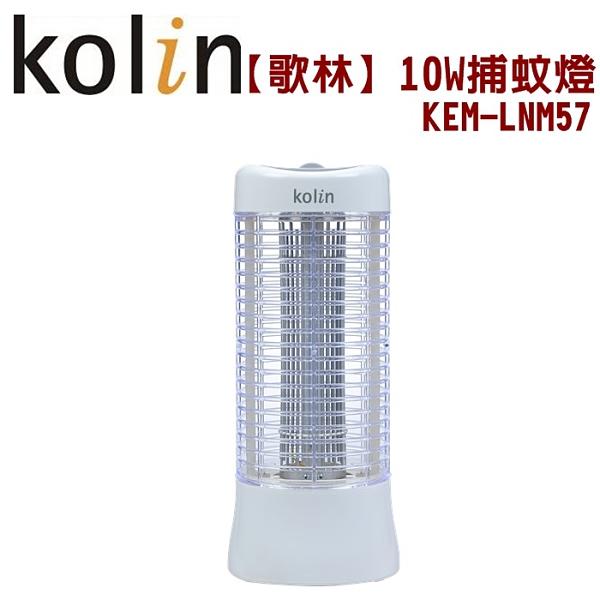 【歌林】台灣製造捕蚊燈 捕蚊器 KEM-LNM57 保固免運