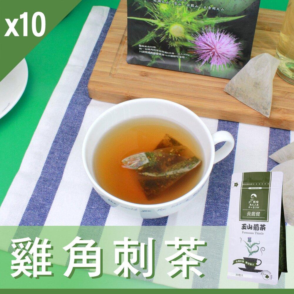 【Mr.Teago】雞角刺茶/玉山薊茶/養生茶-3角立體茶包-30包/袋-10袋/組