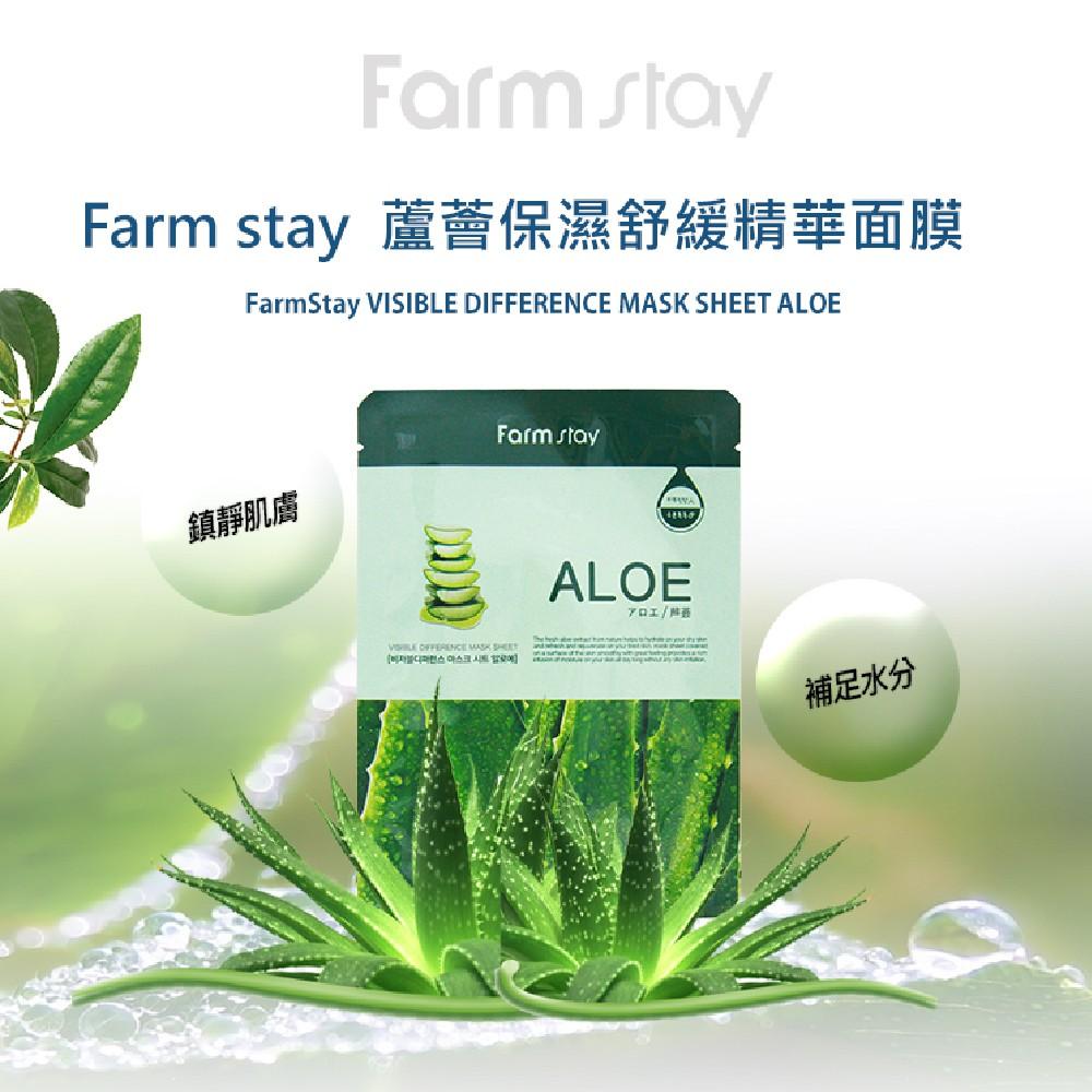 【韓國FarmStay】蘆薈保濕舒緩精華面膜