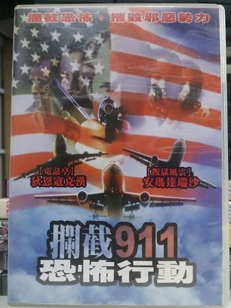 挖寶二手片-X05-053-正版DVD-電影【攔截911恐怖行動】狄恩寇克漢 安瑪達瑞莎(直購價)