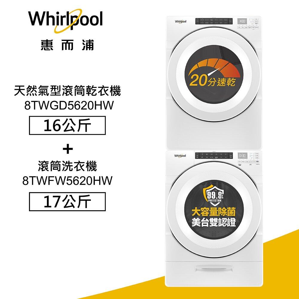 【惠而浦 Whirlpool】17公斤滾筒洗衣機+滾筒乾衣機瓦斯型(天然)(8TWFW5620HW+8TWGD5620HW)