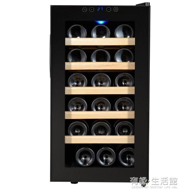 【快速出貨】維諾卡夫SC-18AJPm電子恒溫紅酒櫃恒溫酒櫃家用冰吧 凯斯盾數位3C 交換禮物 送禮
