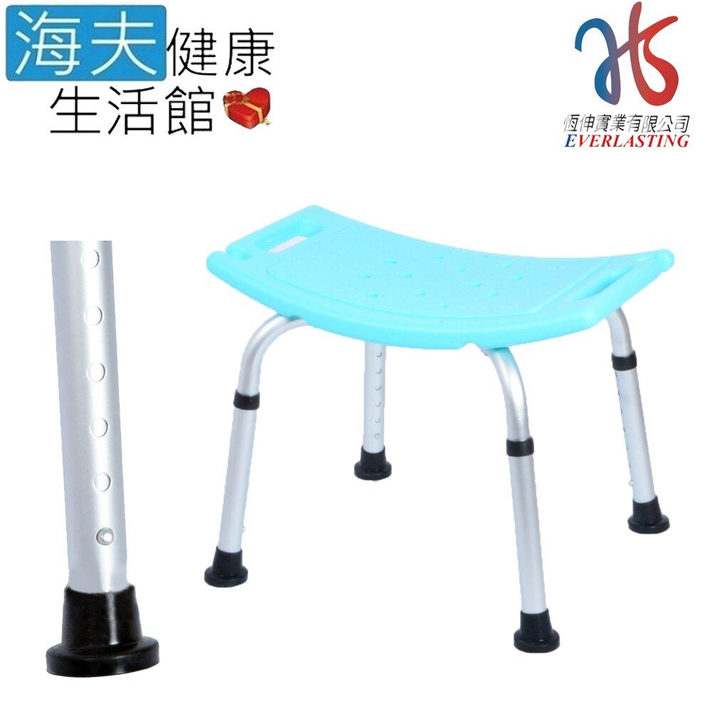 恆伸機械椅(未滅菌) 海夫健康生活館 鋁合金 無靠背 無背洗澡椅(ER-5001)