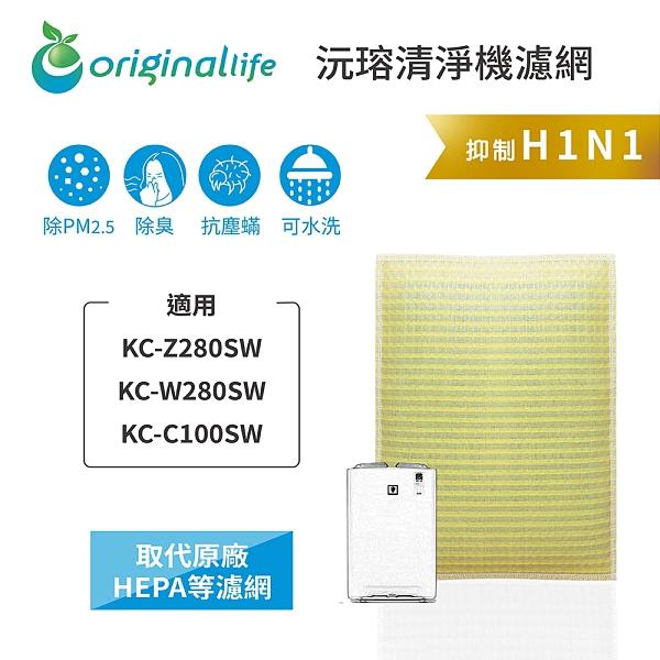 夏普SHARP KC-Z280SW/W280SW/C100SW (厚)【Original life】超淨化空氣清淨機濾網 長效可水洗