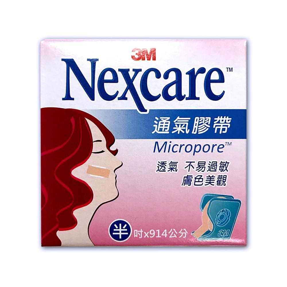 3M Nexcare 通氣膠帶 (未滅菌) 膚色紙膠(有台) 1/2吋 【瑞昌藥局】002803