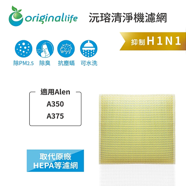 艾倫Alen (A350、A375) 超淨化空氣清淨機濾網【Original life】長效可水洗