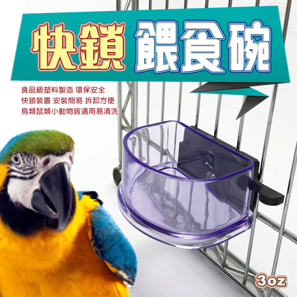 lixit鸚鵡鳥鼠兔類快鎖飼料飲水餵食碗90cc 金德恩 美國製造