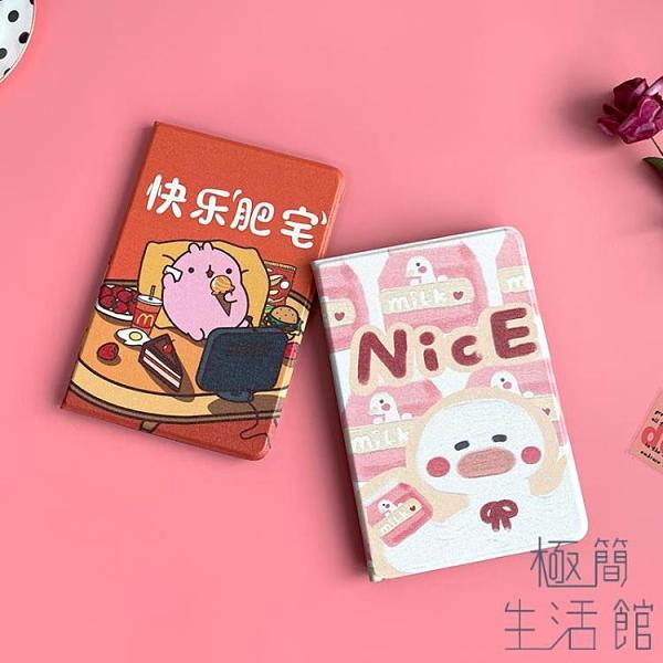卡通iPad air3保護套mini1/2/4/5皮套軟殼【極簡生活】
