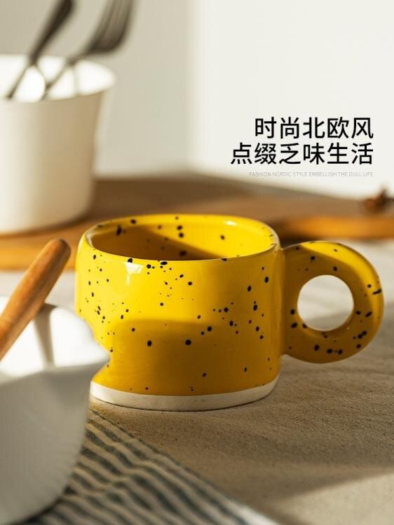咖啡杯 摩登主婦陶瓷杯家用創意圓環把手杯早餐杯高顏值水杯咖啡杯馬克杯 果果輕時尚