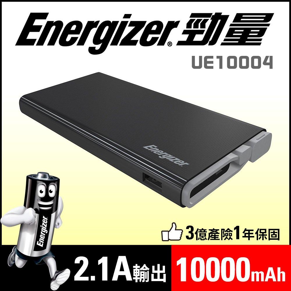 【勁量 Energizer】UE10004 行動電源10000mAh-黑色