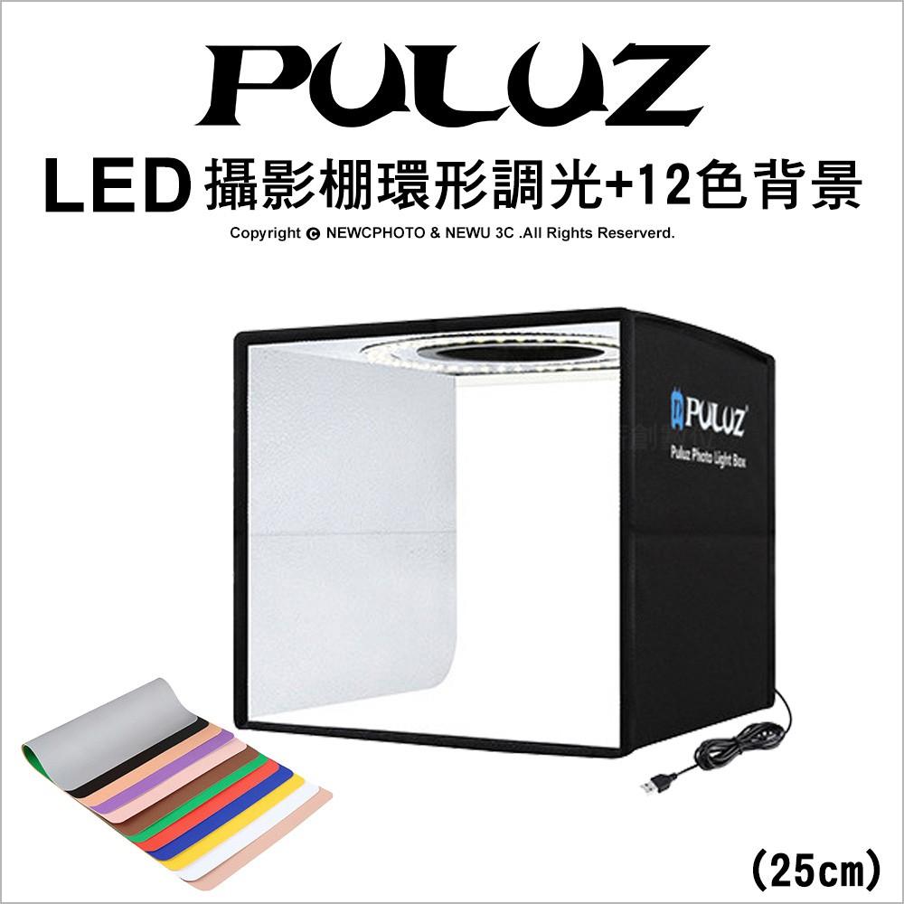 胖牛 LED攝影棚(25cm) 環形調光+12色背景 廠商直送 現貨