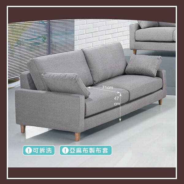巴斯卡布沙發三人椅 21062642004