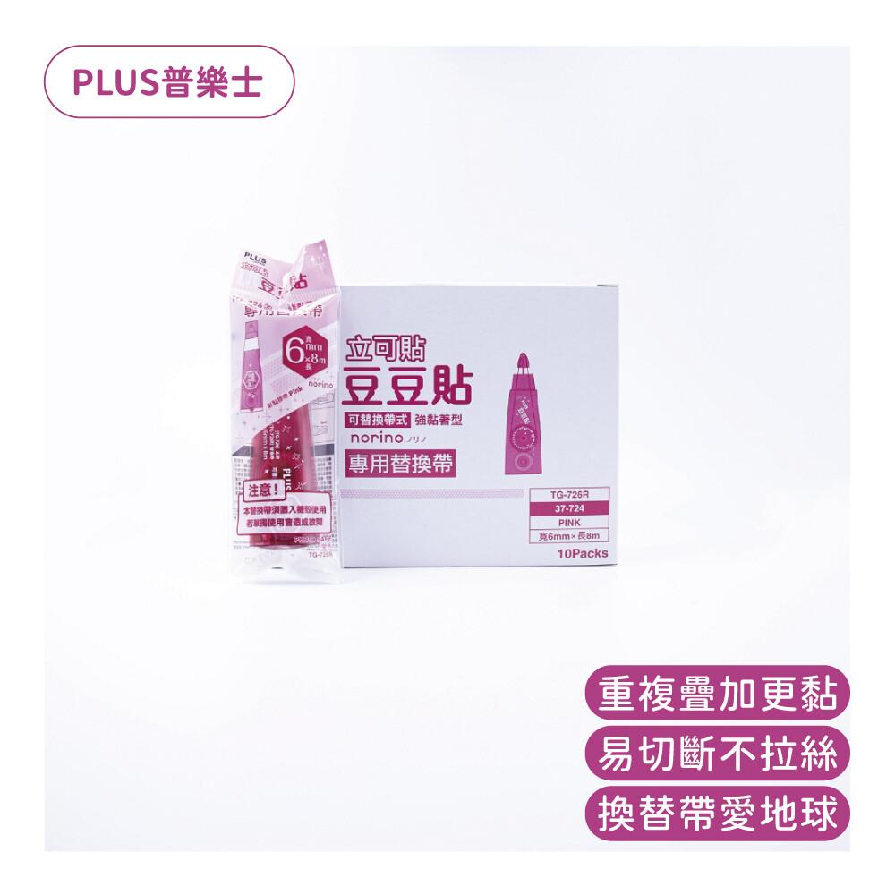 plus 立可貼 豆豆貼專用替換帶 6mm tg-726r