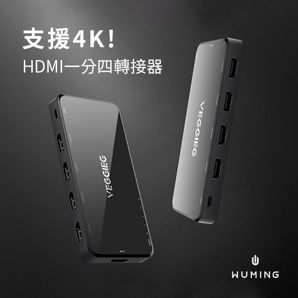 支援4K!HDMI一分四轉接器 『無名』 Q07127