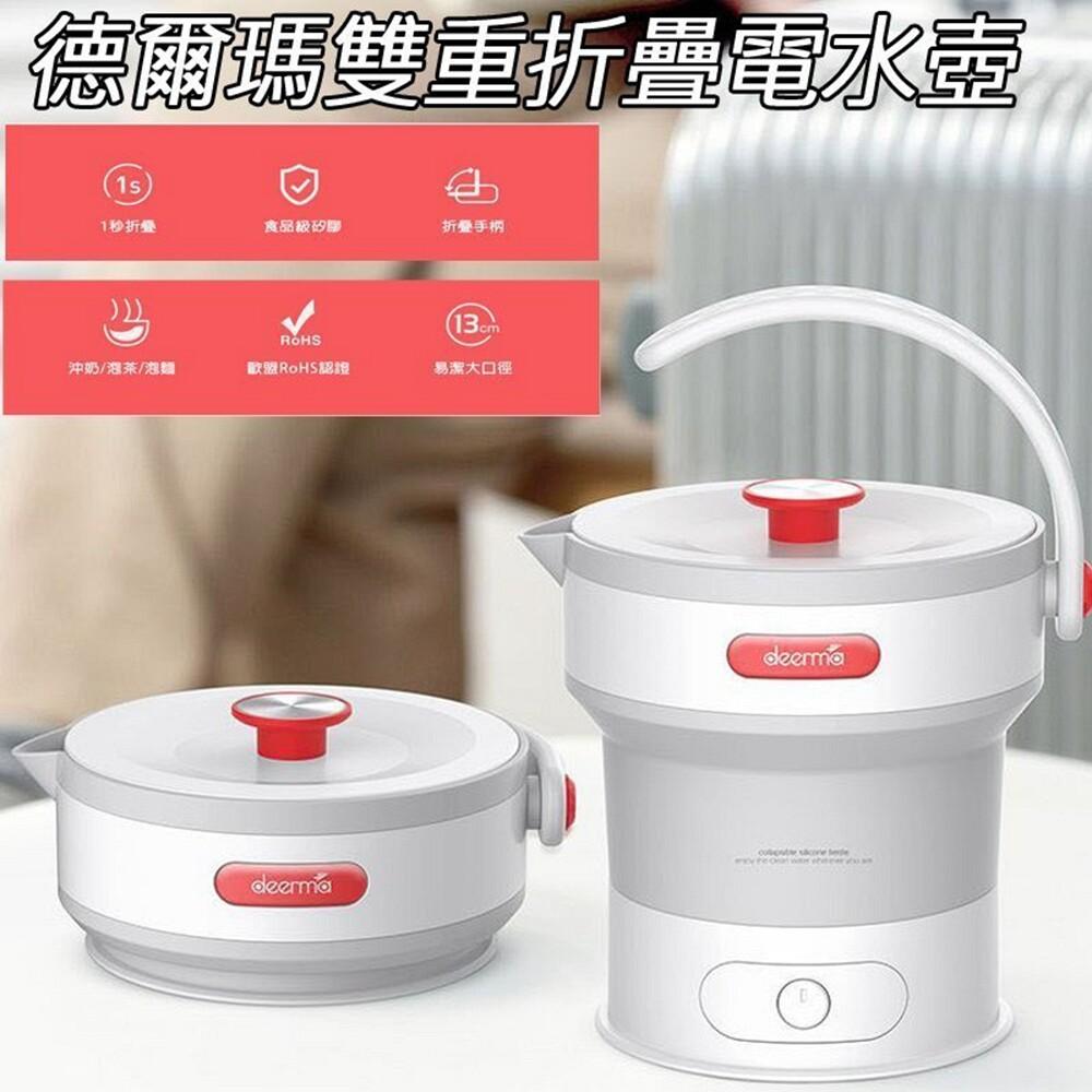德爾瑪折疊式電熱水壺 旅行宿舍小型迷你家用便攜式恆溫熱水燒水壺