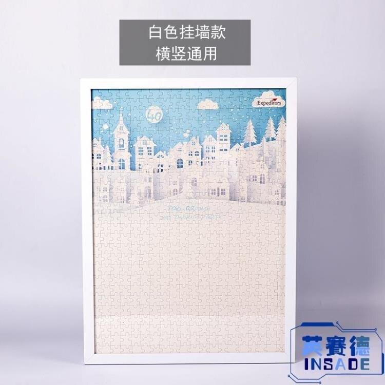 拼圖框1000片相框520邊框掛墻實木框畫框外框 城市玩家
