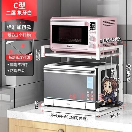 台面置物架 廚房微波爐置物架台面可伸縮微波爐架桌面電飯煲烤箱收納儲物架子T