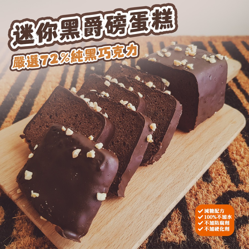 【湘禾烘焙】迷你巧克力黑爵磅蛋糕 迷你磅蛋糕 常溫蛋糕 巧克力蛋糕