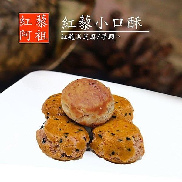 【南紡購物中心】紅藜阿祖.紅藜紅麴黑芝麻口酥150g+芋頭小口酥70g(共二袋)