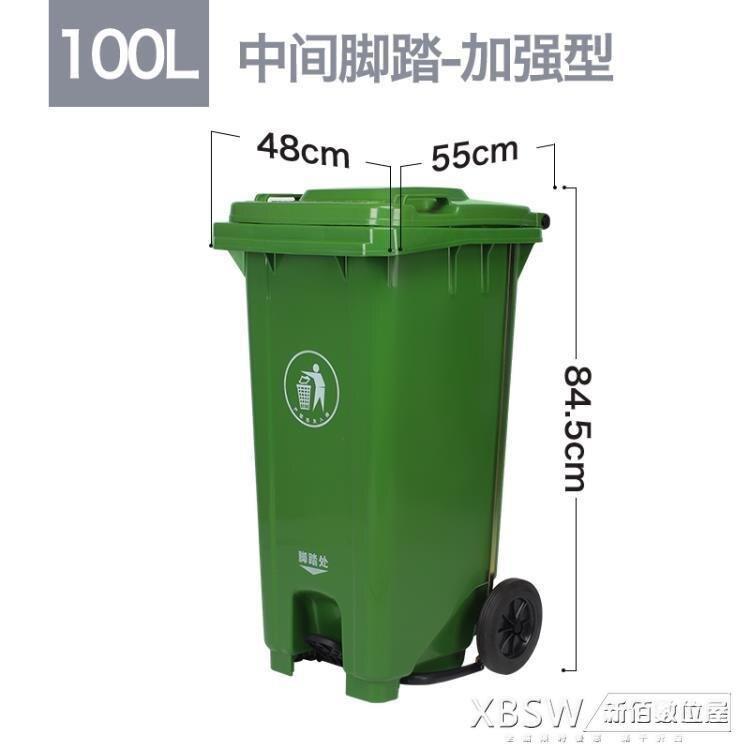 戶外垃圾桶大號100L環衛腳踏式商用果皮箱加厚大碼塑料大型分類桶