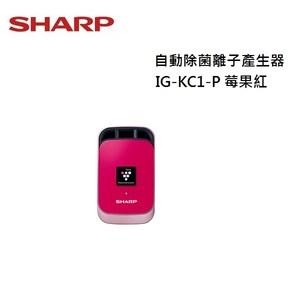 SHARP夏普 車用清淨 自動除菌離子產生器 IG-KC1-P 莓果紅