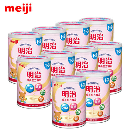 MEIJI 金選明治成長奶粉3號 850g x10罐